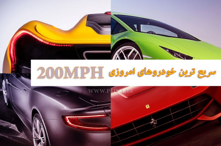 all-the-cars-that-go-200-mph-lead