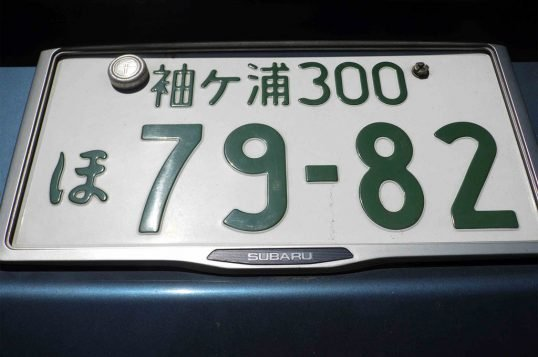 japanese-license-plate