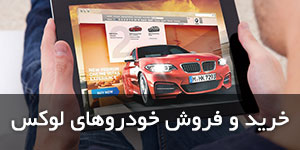 خرید و فروش خودروهای لوکس و مدل بالا